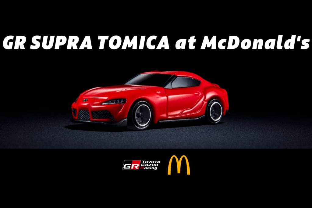 Toyota GR Supra Happy Meal toy